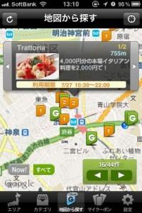 グルーポンナウ(アプリ画面)